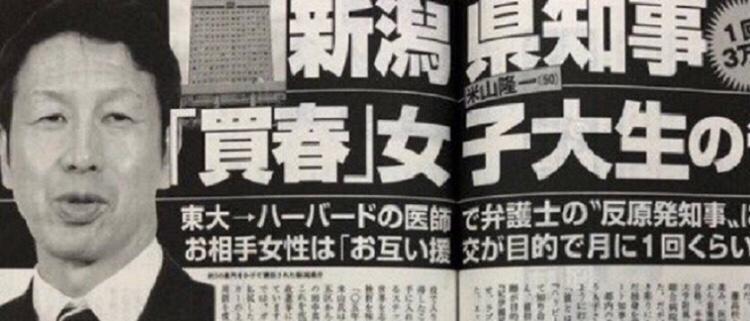 「新潟県知事 雑誌」の画像検索結果