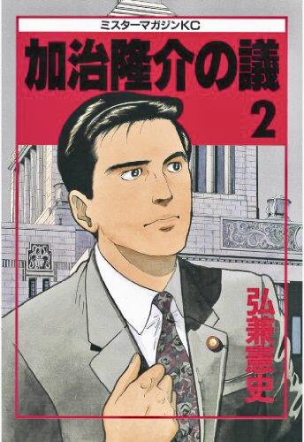 20年も前、加治隆介が総理就任演説で改憲をぶち上げていたとは…汗 ...