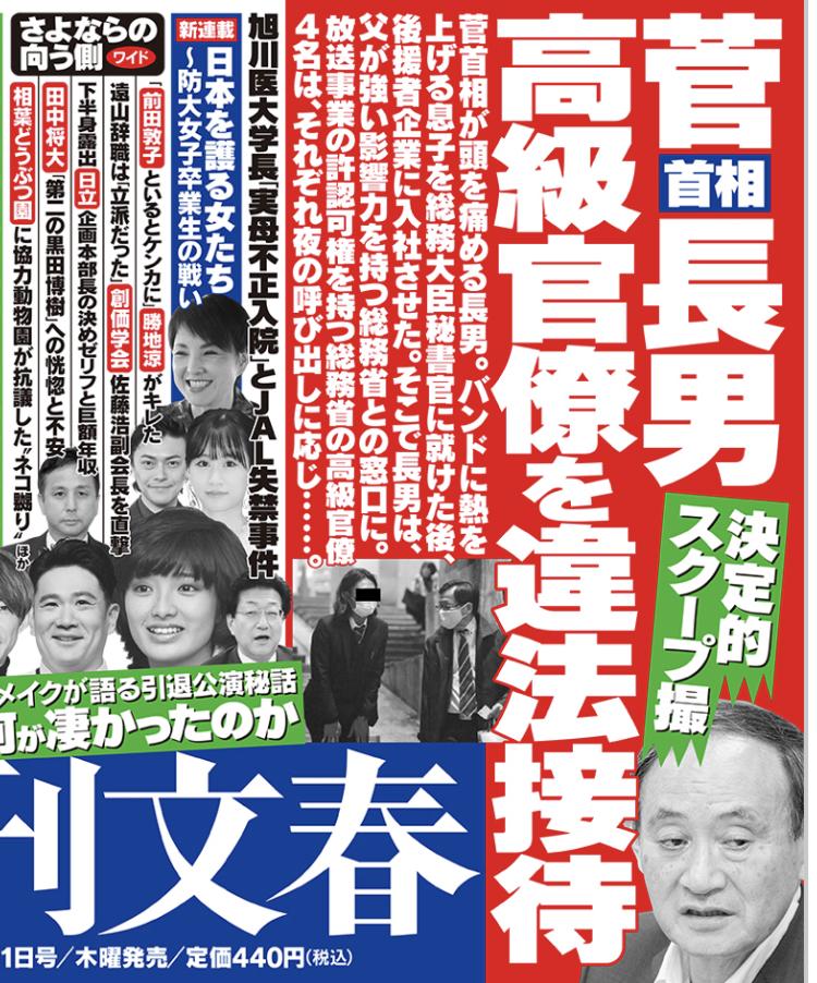 接待 菅 息子 一晩7万4000円 総務官僚はなぜ菅首相長男の接待に応じたのか